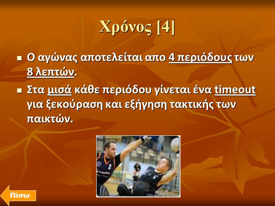 Χρόνος [4] Ο αγώνας αποτελείται απο 4 περιόδους των 8 λεπτών.